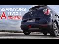 SsangYong Tivoli - Prueba / Análisis