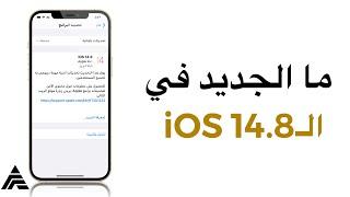 ما الجديد في iOS14.8
