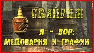 СКАЙРИМ 8 Воры Отжимаем Медоварню Графин с мёдом Хоннинга