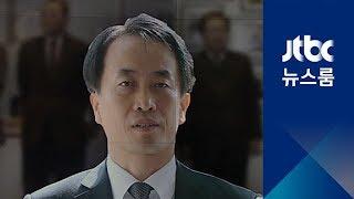 """'특활비 부정'했던 MB 측근들, 김희중 입 열자 """"잘 몰라"""""""