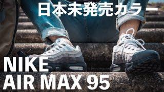 【日本未発売カラー】NIKE エアマックス95を購入!