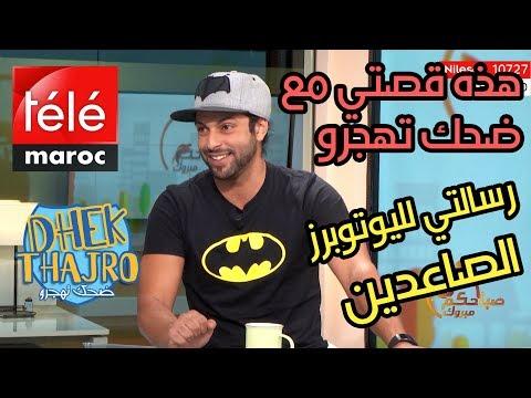 Télé Maroc - Sbahkom Mabrok I لوريكي لتيلي ماروك : هذه قصتي مع ضحك تهجرو و رسالتي لليوتوبرز الصاعدين