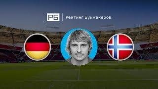Прогноз Максима Калиниченко: Германия — Норвегия
