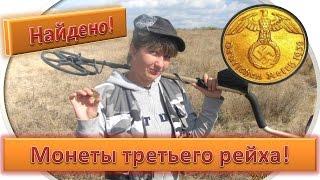 КОП НЕМЕЦКИХ МОНЕТ времен третьего рейха. Кладоискатели - Украина! (КОП монет 2016).