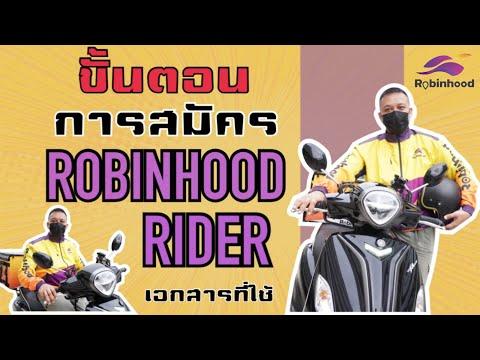 ROBINHOODเปิดรับสมัครไรเดอร์ (ขั้นตอนการสมัคร)