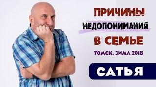 Сатья Причины недопонимания в семье Томск зима 2018
