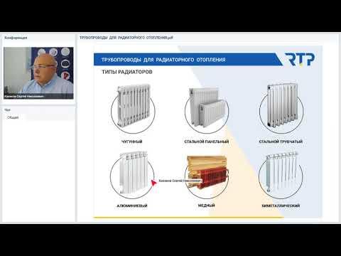 Вебинар Сравнение различных систем трубопроводов для организации радиаторного отопления