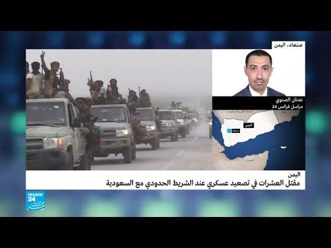 اليمن: مقتل العشرات في تصعيد عسكري عند الشريط الحدودي مع السعودية  - نشر قبل 57 دقيقة