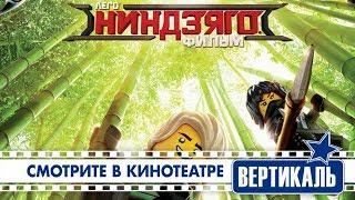 Лего фильм: Ниндзяго (3D, 6+)