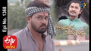 Seethamma Vakitlo Sirimalle Chettu | 18th January 2020  | Full Episode No 1368 | ETV Telugu