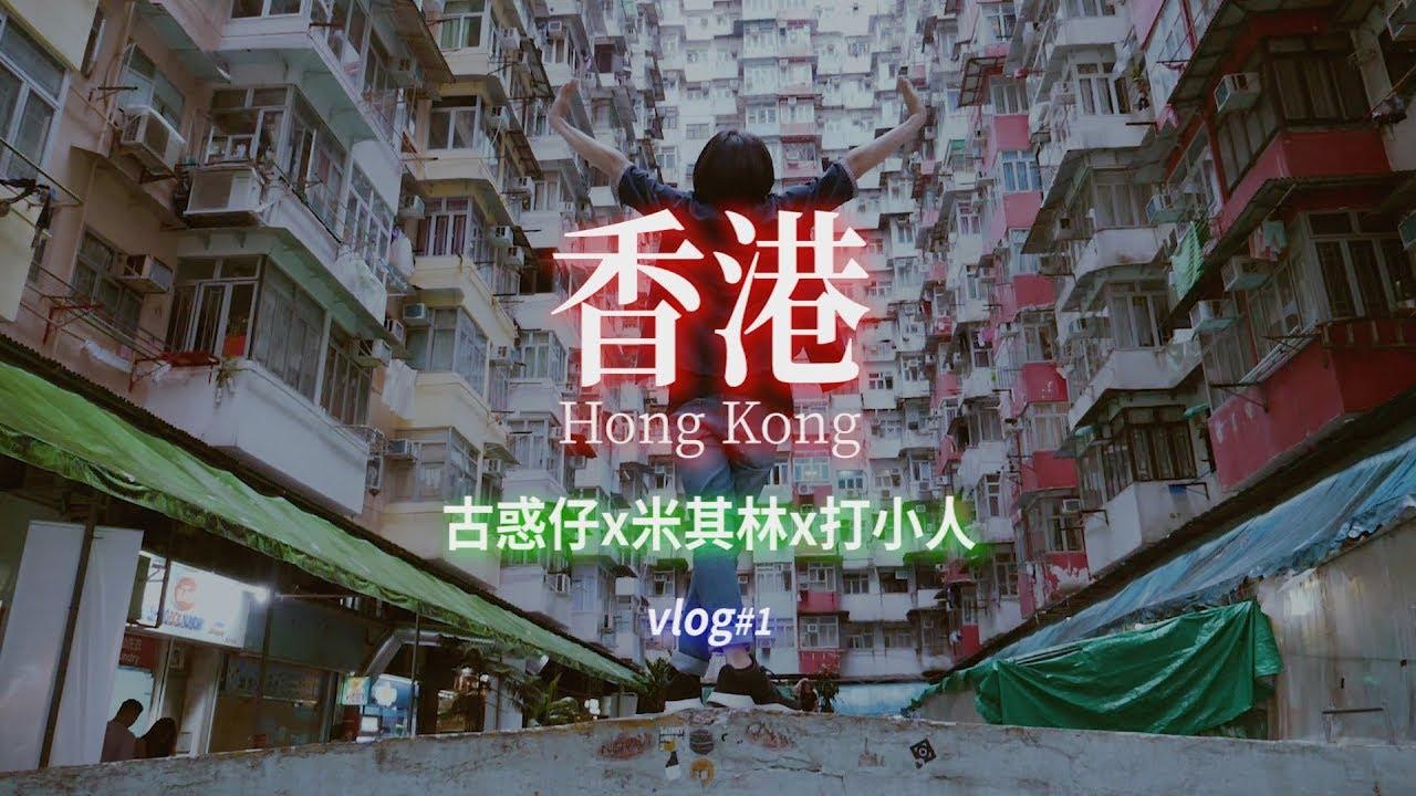 香港Hong Kong 古惑仔x米其林x打小人 Vlog#1