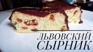 Львовский СЫРНИК в ШОКОЛАДНОЙ ГЛАЗУРИ
