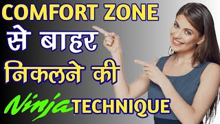 Comfort Zone se bahar kaise niklen? || How to get out of Comfort Zone?