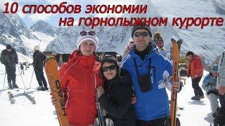 10 способов экономии на горнолыжном курорте