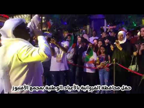 محافظة الفروانية أقامت احتفالا كبيرا بمجمع الأفنيوز بمناسبة الأعياد الوطنية🇰🇼
