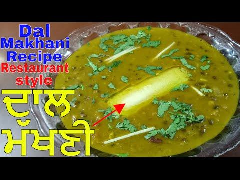 Dal Makhani Recipe ਦਾਲ ਮੱਖਣੀ - Restaurant style | in Punjabi JaanMaha  दाल मखनीl