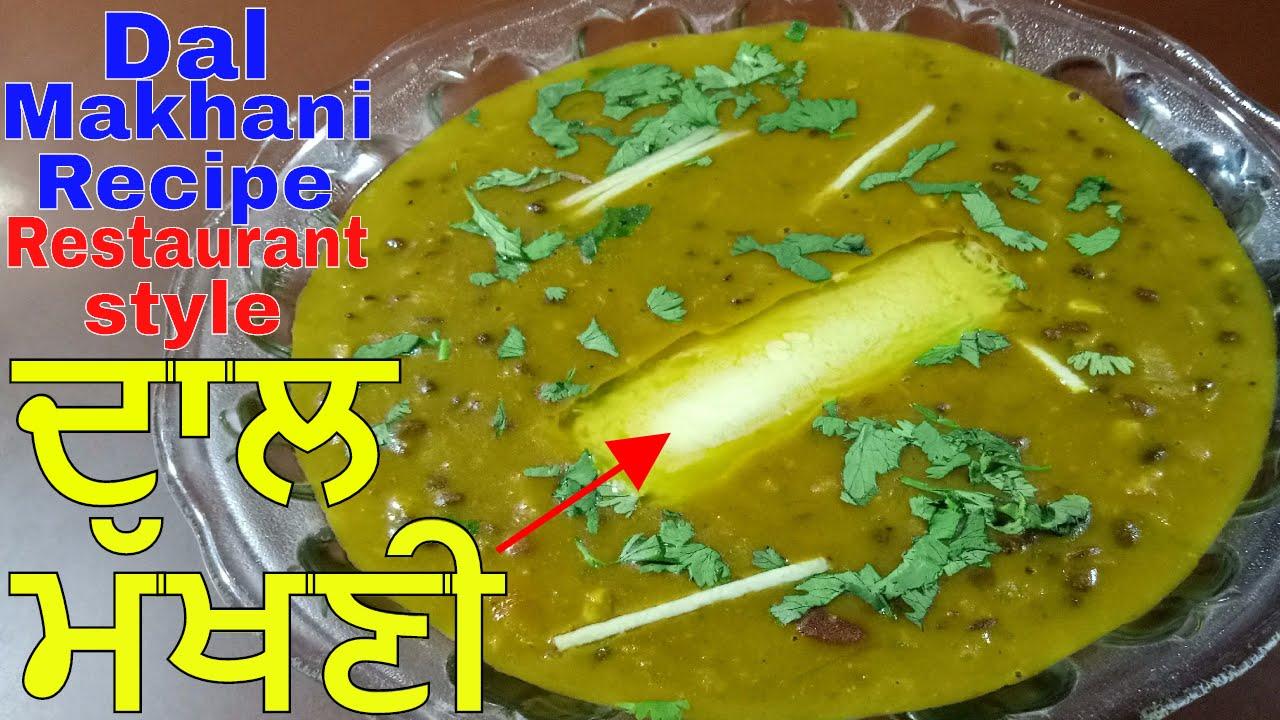 how to make dal makhani youtube