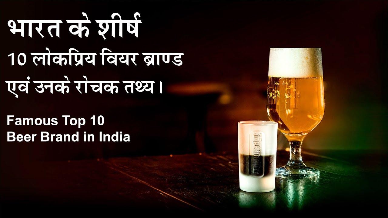 भारत की प्रसिद्ध 10 बियर ब्रांड कम्पनियां | Famous Top 10 Beer Brand In  India