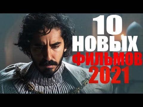НОВИНКИ КИНО 2021, КОТОРЫЕ УЖЕ ВЫШЛИ! ЧТО ПОСМОТРЕТЬ-10 ЛУЧШИХ ФИЛЬМОВ 2021/НОВЫЕ ТРЕЙЛЕРЫ 2021 ГОДА - Видео онлайн