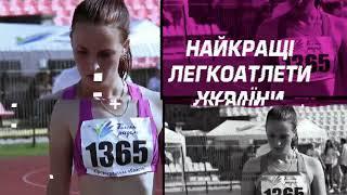 Анонс трансляции чемпионата Украины по легкой атлетике-2018