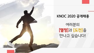 [석유공사] 2020년 신입사원 공개 채용! / The…