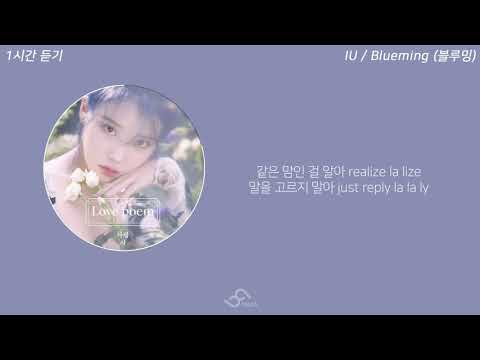 1시간 / 가사 | 아이유(IU) - Blueming (블루밍)