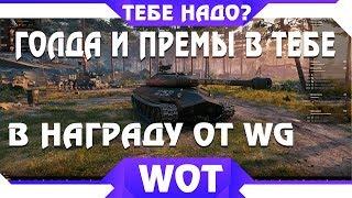 ЭТИМ ИГРОКАМ WG ДАЮТ ГОЛДЫ И ПРЕМ ТАНКИ В НАГРАДУ, КАК СТАТЬ СУПЕР ТЕСТЕРОМ В WOT world of tanks