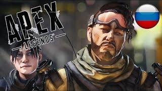 Apex Legends трейлер на русском