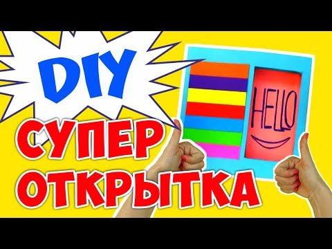 видео: Как сделать прикольную открытку своими руками. diy. Советуем его посмотреть.