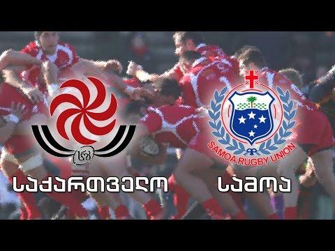 რაგბი. საქართველო - სამოა / Rugby. Georgia vs Samoa