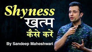 Shyness खत्म कैसे करें? By Sandeep Maheshwari