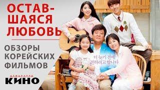 Оставшаяся любовь (Naege nameun sarangeul) — Корейские фильмы