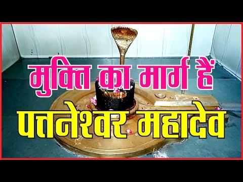 मुक्ति का मार्ग हैं पत्तनेश्वर महादेव। उज्जैन के 84 महादेवों में 32वें महादेव#mahakaal