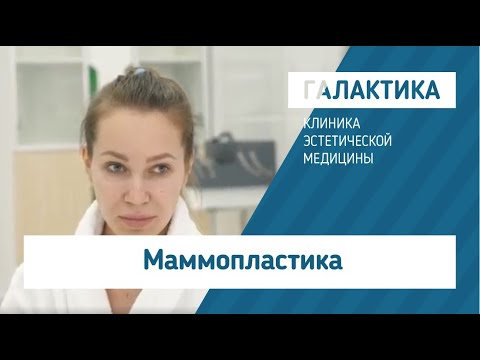 Маммопластика | Мельников Дмитрий Александрович