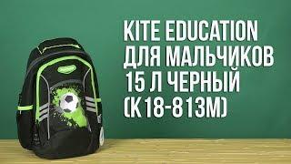 Розпакування Kite Education для хлопчиків 620 г 40 x 28 x 16 см 15 л Чорний K18-813M