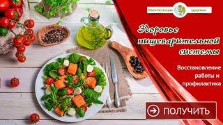 «Здоровая пищеварительная система от А до Я