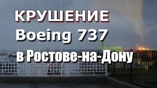 Кадры крушения Boeing 737 в Ростове на Дону – погибли 55 пассажиров и 7 членов экипажа
