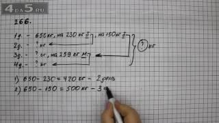 Упражнение 266. Математика 5 класс Виленкин Н.Я.