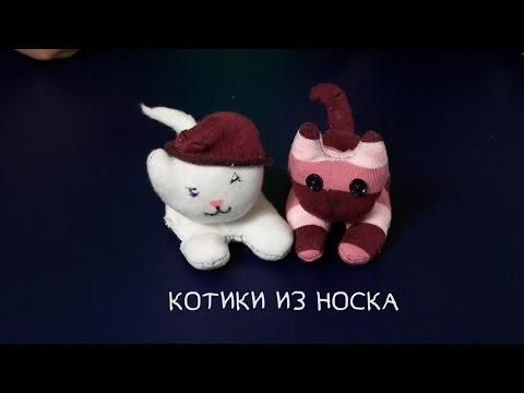 КОТИК ИЗ НОСКА. Мягкая игрушка своими руками