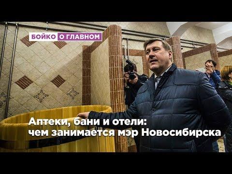 Аптеки, бани и отели: чем занимается мэр Новосибирска