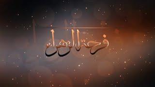 فرحة الزهراء ع   مهند حليبد الحسيناوي