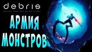 ПОДВОДНАЯ АРМИЯ МОНСТРОВ Debris обломки подводное выживание прохождение на русском озвучка 7