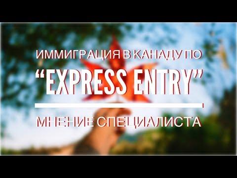 "Иммиграция в Канаду по ""Express Entry"" — мнение специалиста"