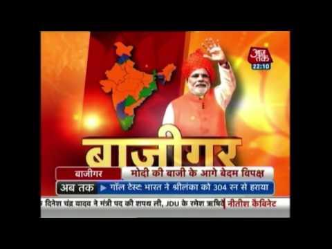 PM Modi's Master Stroke In Bihar Politics