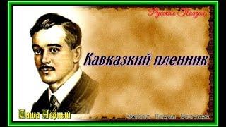 Кавказкий пленник  Саша Чёрный  читает Павел Беседин