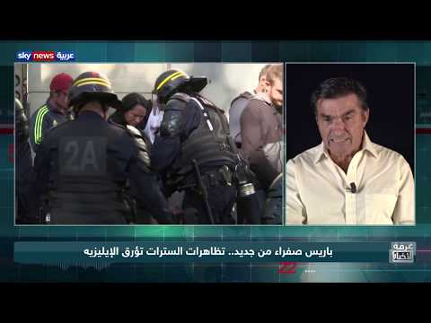 باريس صفراء من جديد.. تظاهرات السترات تؤرق الإيليزيه  - نشر قبل 11 ساعة