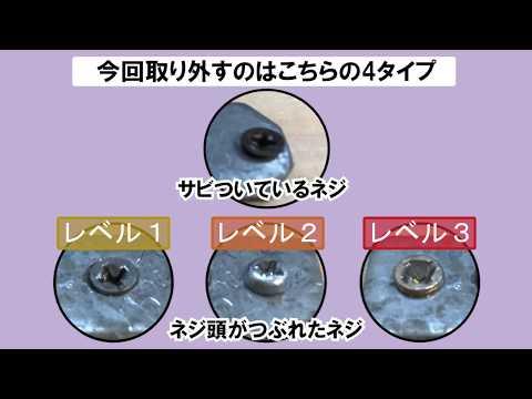 潰れたネジ山のトラブル解決方法【簡単】/How to/DCMチャネル