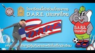 เมื่อตำรวจไทยเต้นเพลงD.A.R.E