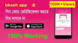 bkash App Login Without Sim Card new Trick 100 Percent Working