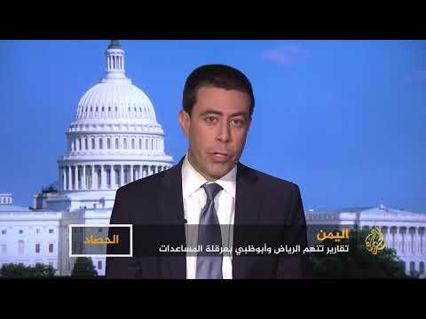 الحصاد- اليمن.. الرياض والأزمة الإنسانية  - نشر قبل 8 ساعة